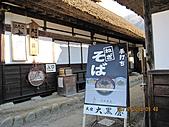 2008 大內宿,奧之細道,松島,東京:IMG_0148.jpg