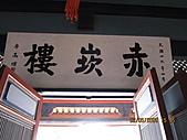 2009 高鐵小旅行 in 台南:IMG_0772.jpg