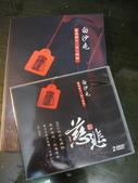 拜訪宗教勝地:白沙屯媽祖徒步北港進香DVD.jpg