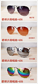 金屬太陽眼鏡:pt2015_07_20_14_20_44.jpg