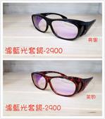 運動眼鏡/套鏡:2900濾藍光.jpg