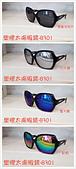 太陽眼鏡:8301.jpg