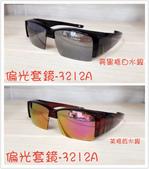 運動眼鏡/套鏡:3212A.jpg