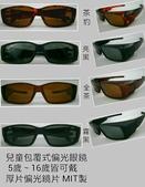 兒童眼鏡:3404