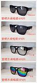 太陽眼鏡:8309.jpg
