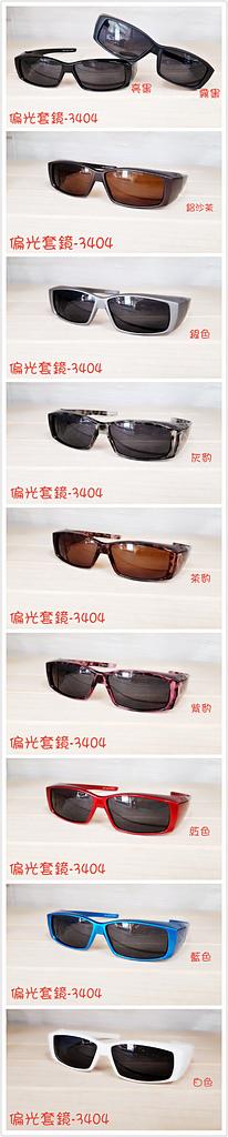運動眼鏡/套鏡:3404.jpg