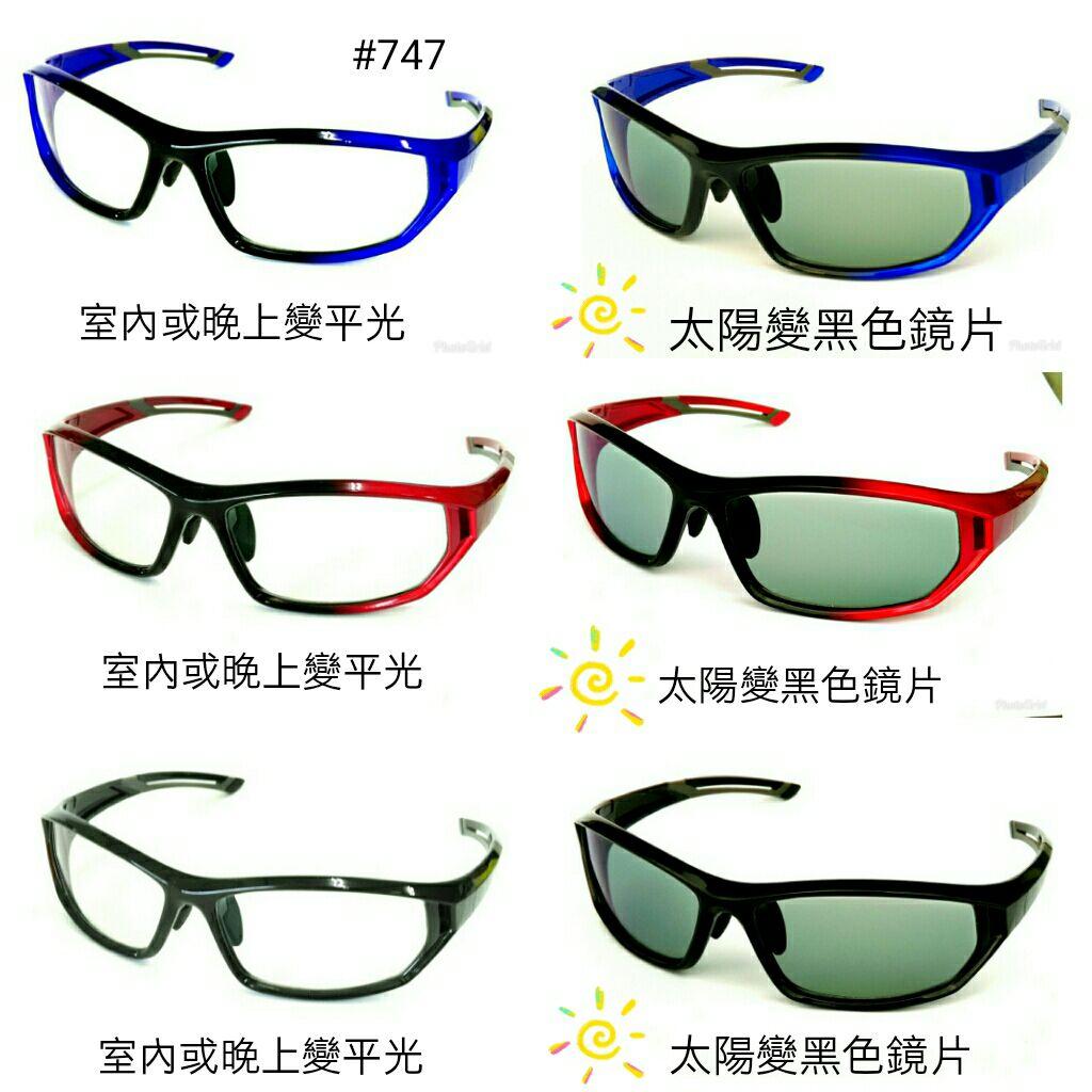 運動眼鏡/套鏡:747a