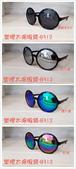 太陽眼鏡:8312.jpg