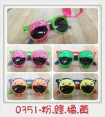 兒童眼鏡:0351