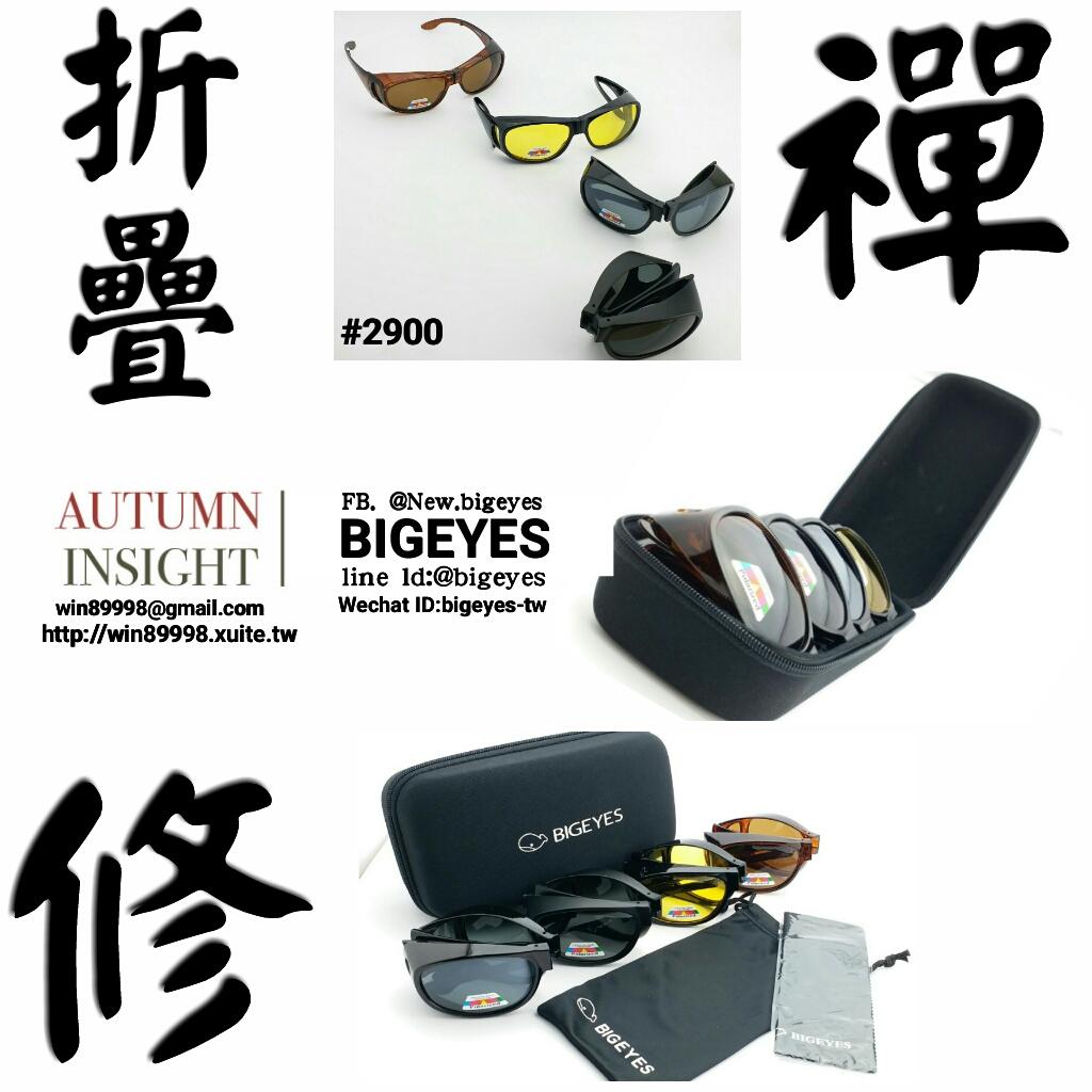 運動眼鏡/套鏡:2900折疊