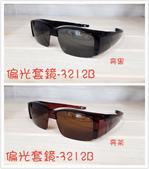 運動眼鏡/套鏡:3212B.jpg