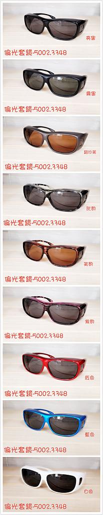 運動眼鏡/套鏡:5002.3348.jpg