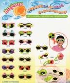 兒童眼鏡:目錄