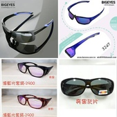 運動眼鏡/套鏡:相簿封面