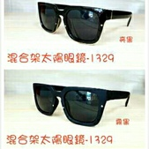 太陽眼鏡:PhotoGrid_1458708093355.jpg
