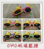 兒童眼鏡:0352