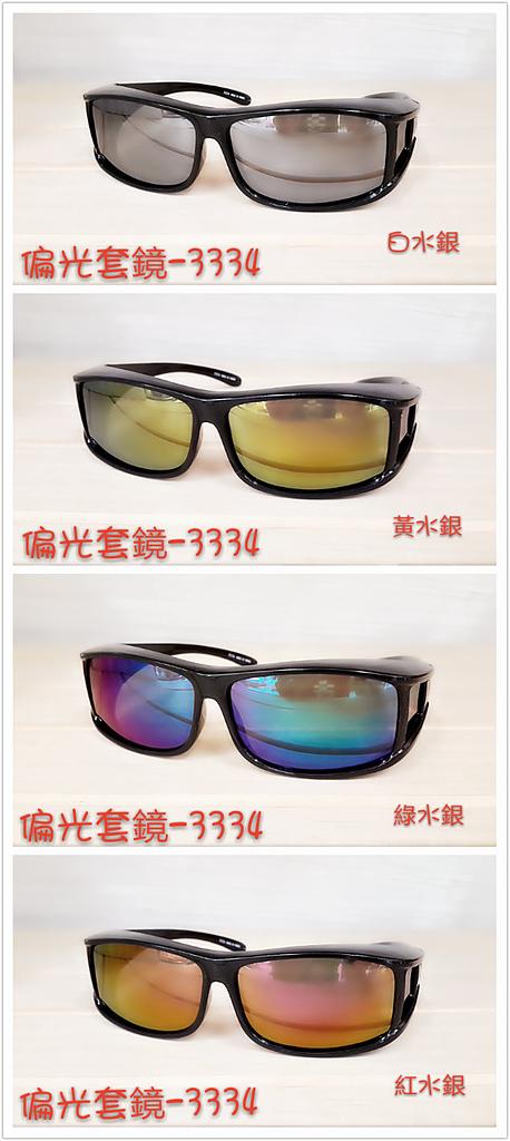 運動眼鏡/套鏡:pt2015_07_27_14_02_47.jpg