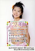 Berryz-徳永千奈美:chenami6