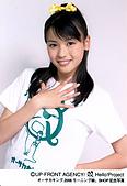 矢島舞美:maimi18