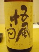 2009-03-04 鮨清田壽司:J大帶的五風十雨純米吟釀
