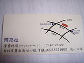 2008-12-13 二訪游壽司:PC140806.JPG