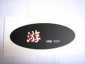 2008-12-13 二訪游壽司:PC140805.JPG