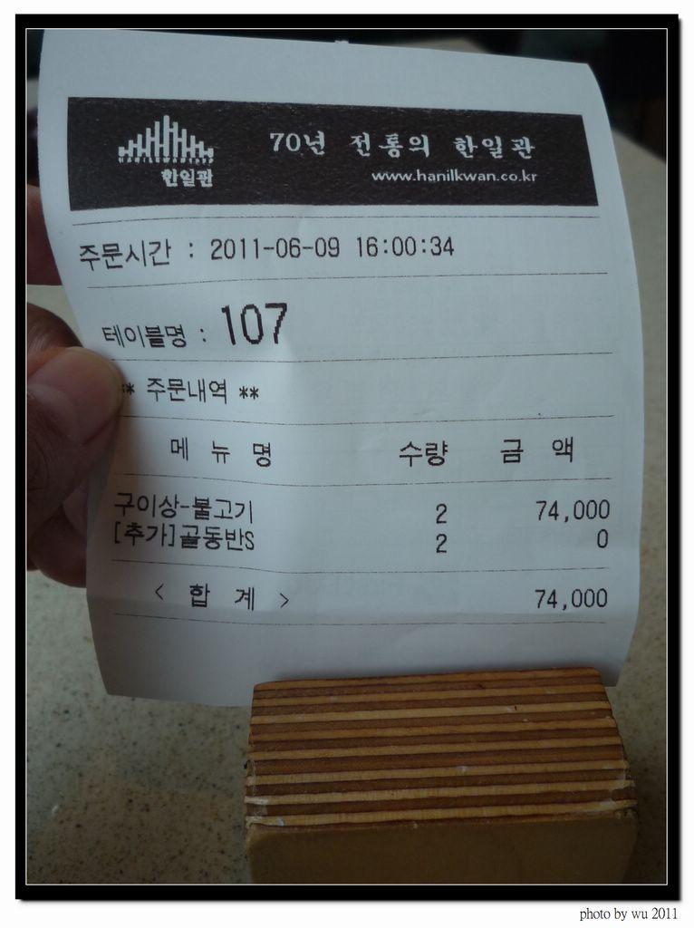 20110609-韓國首爾8天7夜:P1220181.jpg