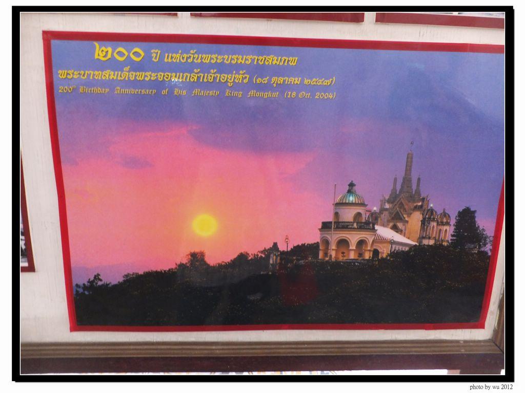 20121104-華欣曼谷:DSCF3351.jpg