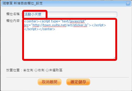 教學:freetemp_05.jpg
