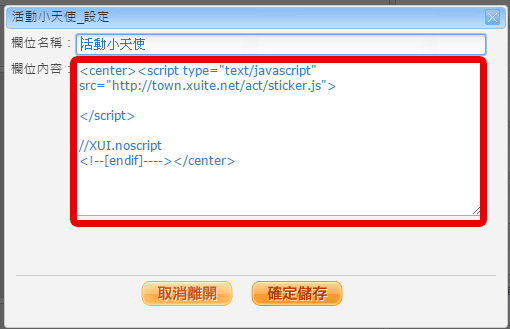 教學:freetemp_13.jpg