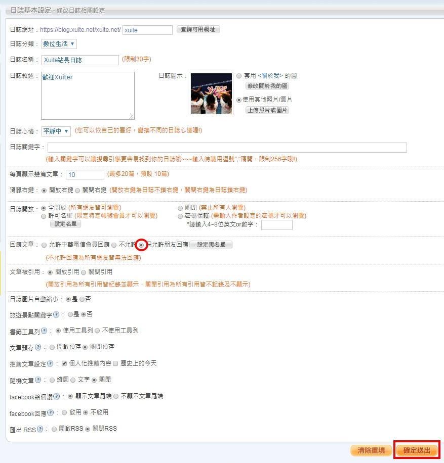 20181105 刪除匿名回應文章功能:回應-5.jpg