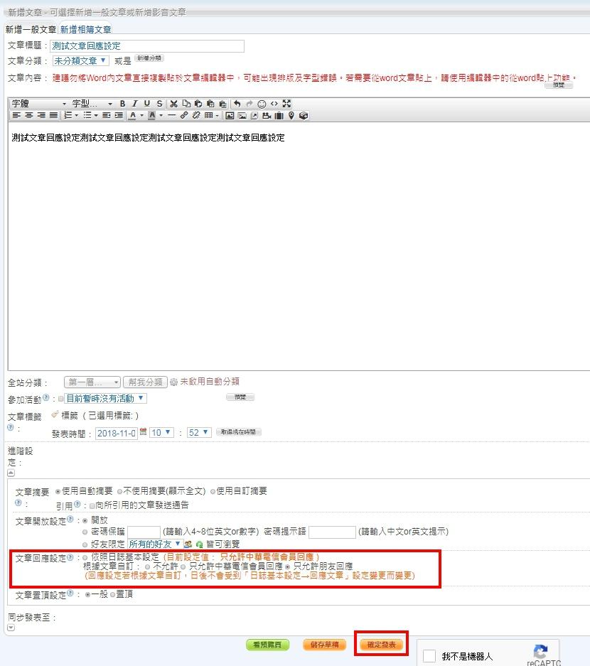 回應-7.jpg - 20181105 刪除匿名回應文章功能