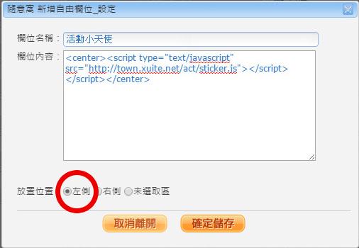 教學:freetemp_06.jpg