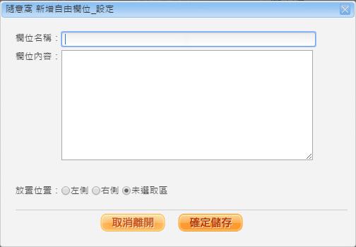 教學:freetemp_04.jpg
