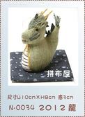貝田(小物.小動物.插畫):N-0034 $269.jpg