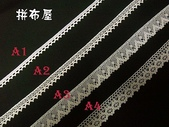 片山(布組.蕾絲.線):片山直子蕾絲緞帶