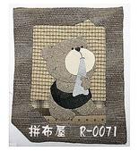 貝田明美(璧飾):貝田R-0071