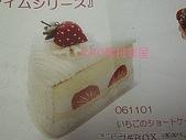 片山直子(下午茶.甜點篇):100_3588.jpg