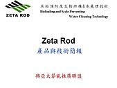改善工業/家庭用水/仰制細菌&預防結詬-水處理節能方法:投影片1.JPG