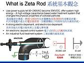 改善工業/家庭用水/仰制細菌&預防結詬-水處理節能方法:投影片5.JPG