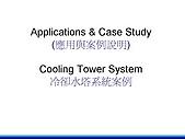 改善工業/家庭用水/仰制細菌&預防結詬-水處理節能方法:投影片19.JPG