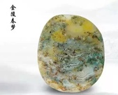 珠寶玉石賞析:石中皇后-雨花石10.jpg