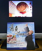 98年11月蕭堯博士「逍遙自在.健康養生營」 (陳靜芳拍攝):蕭堯博士簡介2