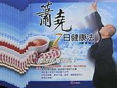 98年11月蕭堯博士「逍遙自在.健康養生營」 (陳靜芳拍攝):蕭堯博士簡介1