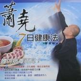 98年11月蕭堯博士「逍遙自在.健康養生營」 (陳靜芳拍攝):相簿封面