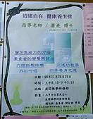 98年11月蕭堯博士「逍遙自在.健康養生營」 (陳靜芳拍攝):RIMG0235-640.jpg