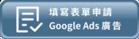 google-ads-contactus-2019.png - 關鍵字行銷相簿