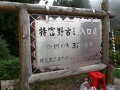 特富野古道:IMG_6499.jpg