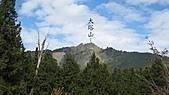大塔山及新中橫上東埔附近展望群山:IMG_0697.jpg
