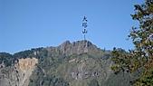 大塔山及新中橫上東埔附近展望群山:IMG_0418.jpg
